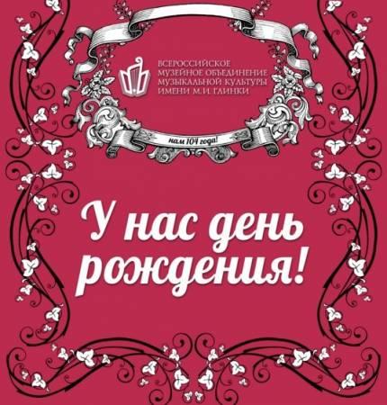 Всероссийскому музейному объединению музыкальной культуры имени М.И. Глинки – 104 года!