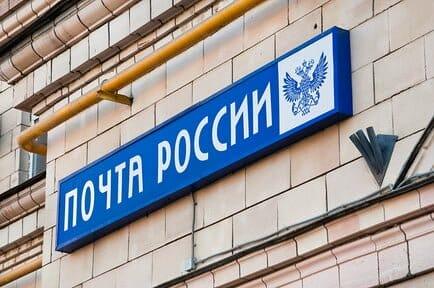 «Почта России» иФТС облегчили оформление отправляемых зарубеж товаров для компаний