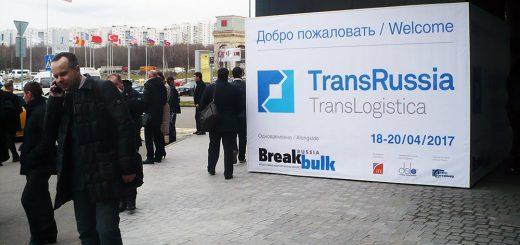 выставка Transrussia 2017