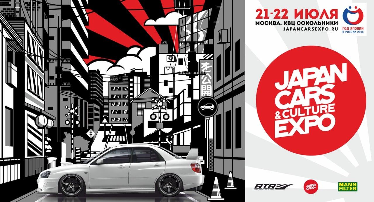 JAPAN CARS & CULTURE EXPO 2018