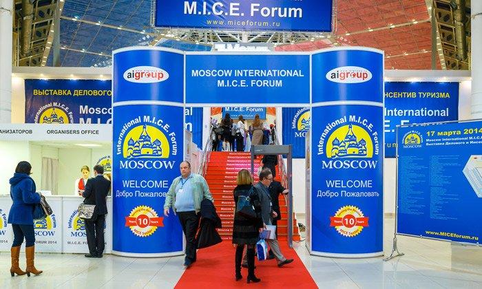 Выставка Делового и Инсентив Туризма – MICE Forum 2018