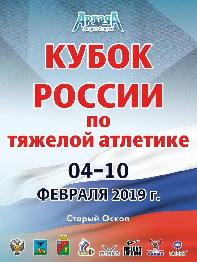 Кубок России по тяжелой атлетике 2019. Старый Оскол. 1