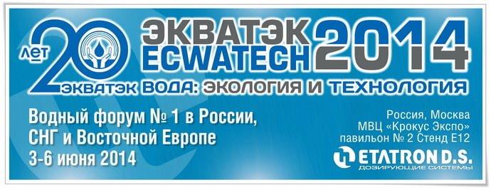 """""""GOTOEX"""": Водный форум ЭКВАТЭК. ТМ """"Немен"""" 1"""