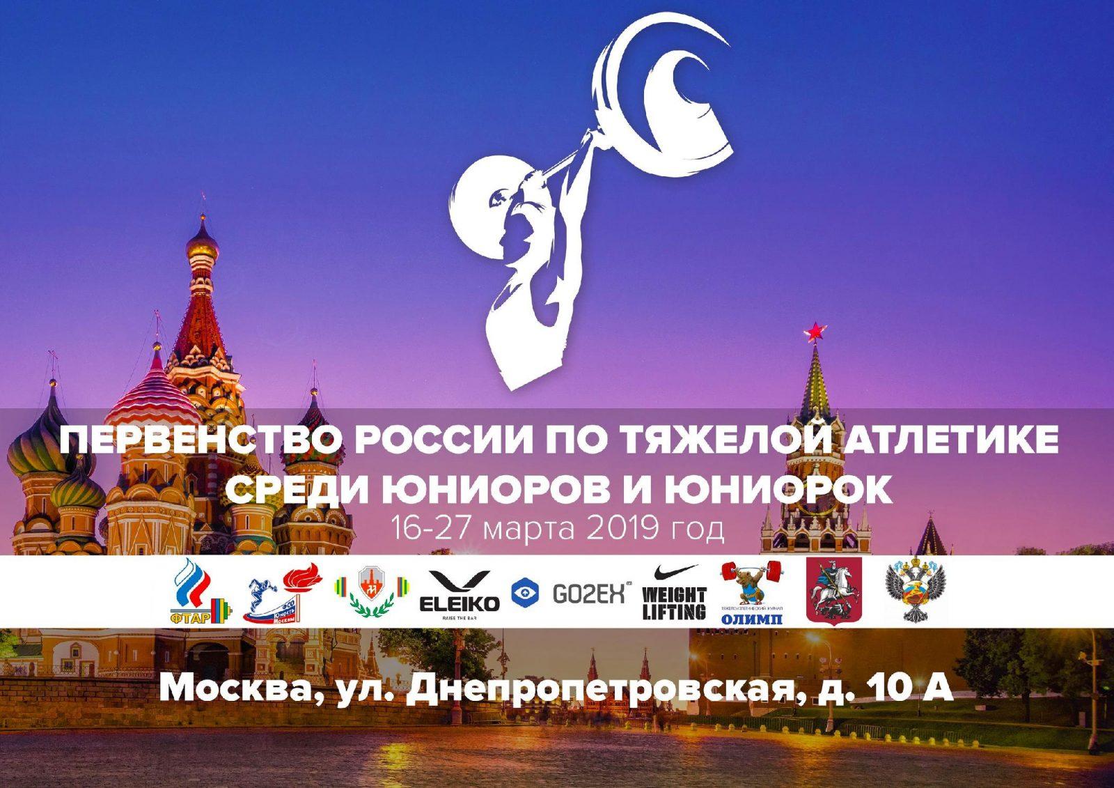 Первенство России среди юниоров и юниорок (до 20 лет). Торжественное открытие 1