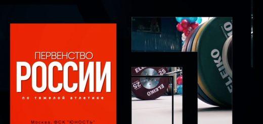 Первенство России среди юниоров и юниорок. Весовая категория 55 кг. Дисциплина Б