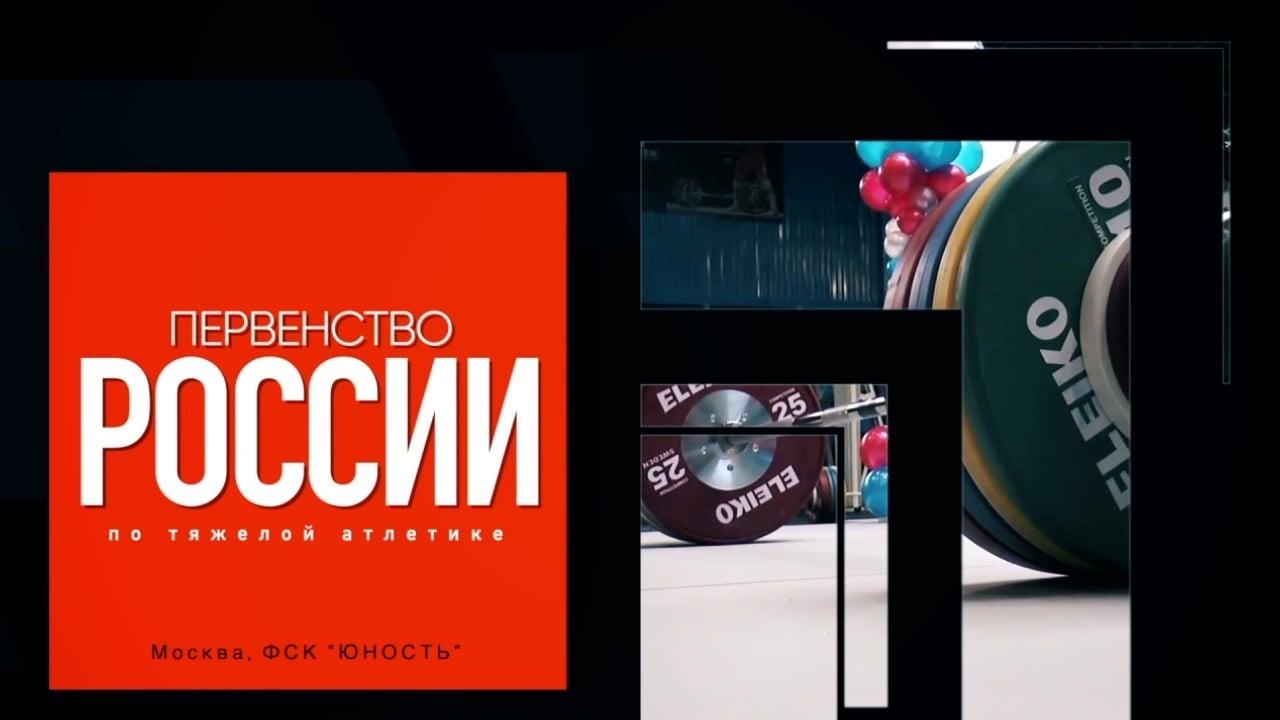 Первенство России среди юниоров и юниорок. Весовая категория 55 кг. Дисциплина Б 1