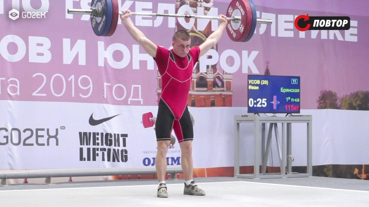 Первенство России по тяжёлой атлетике. Юниоры 19 - 20 лет весовой категории 67 кг. Группа А. (1 часть) Классический рывок. 1