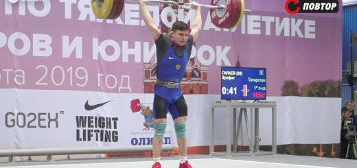 Первенство России по тяжёлой атлетике. Юниоры 19 - 20 лет весовой категории 67 кг. Группа А. (1 часть) Классический рывок.