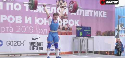 Первенство России по тяжёлой атлетике. Выступление юниоров возрастной группы 15 - 18 лет весовой категории 67 кг Группа А