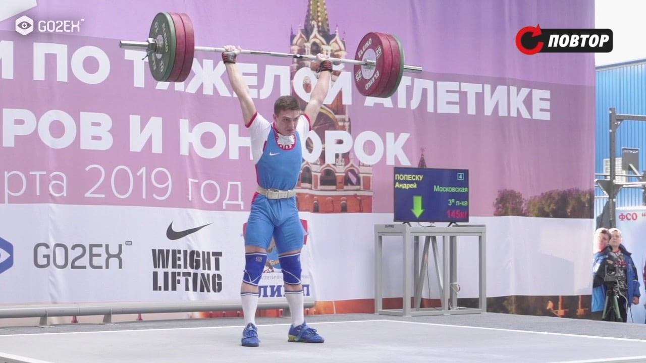 Первенство России по тяжёлой атлетике. Выступление юниоров возрастной группы 15 - 18 лет весовой категории 67 кг Группа А 1