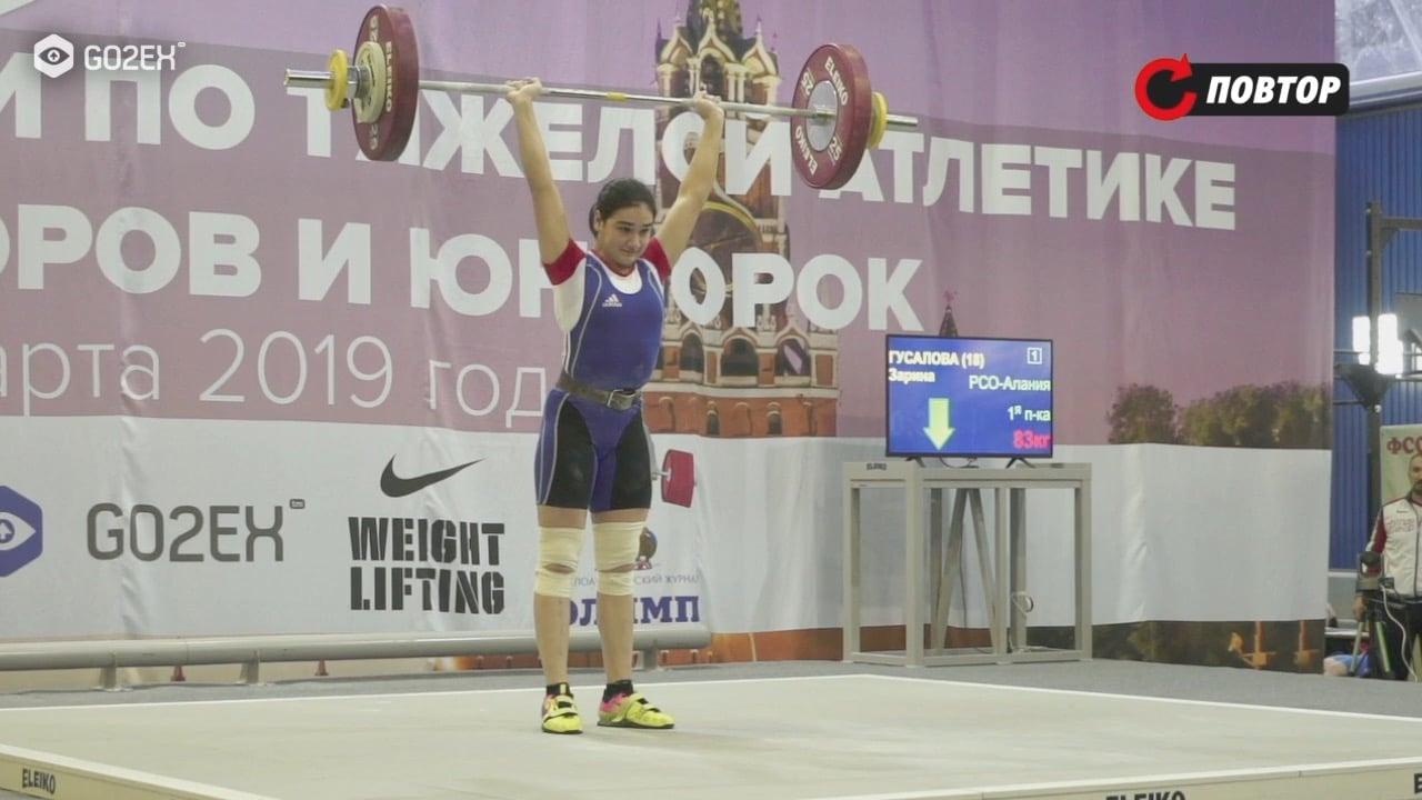 Первенство России по тяжёлой атлетике. Выступление юниорок возрастной группы 15 - 18 лет весовой категории 67 кг 1