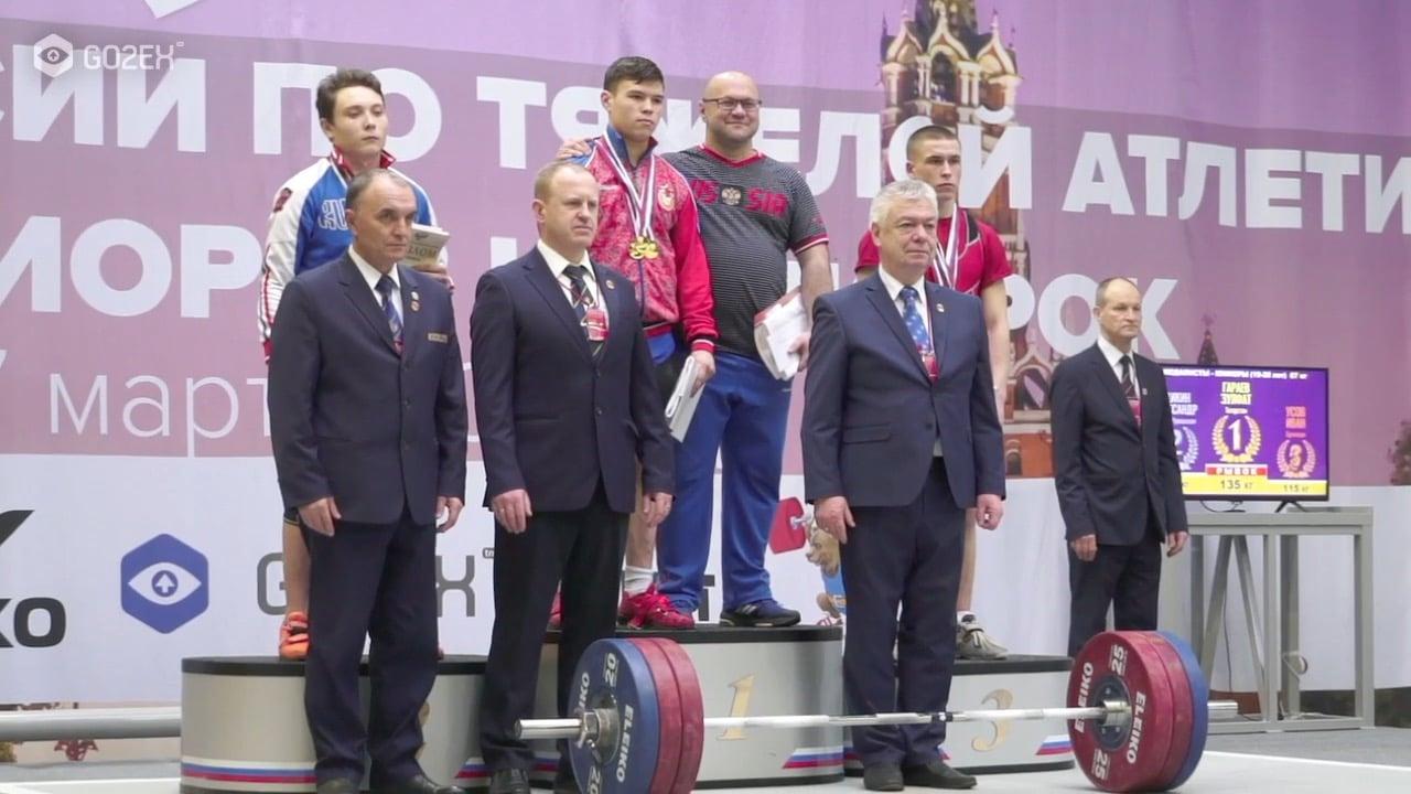 Первенство России по тяжёлой атлетике. Награждение юниоров возрастной группы: 19-20 лет в весовой категории 67 кг.