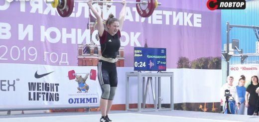 Первенство России среди юниоров и юниорок. Весовая категория 55 кг. Дисциплина А