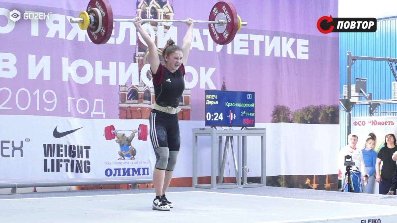 Первенство России среди юниоров и юниорок. Весовая категория 55 кг. Дисциплина А 1