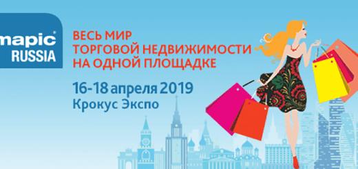 MAPIC RUSSIA-2019