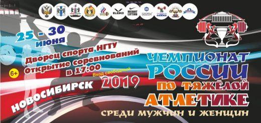 ЧЕМПИОНАТ РОССИИ ПО ТЯЖЕЛОЙ АТЛЕТИКЕ 2019. ТРАНСЛЯЦИЯ