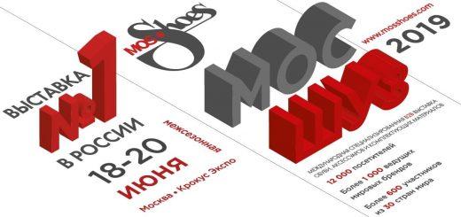 Фестиваль МосШуз 2019 пройдёт с 18-20 июня.