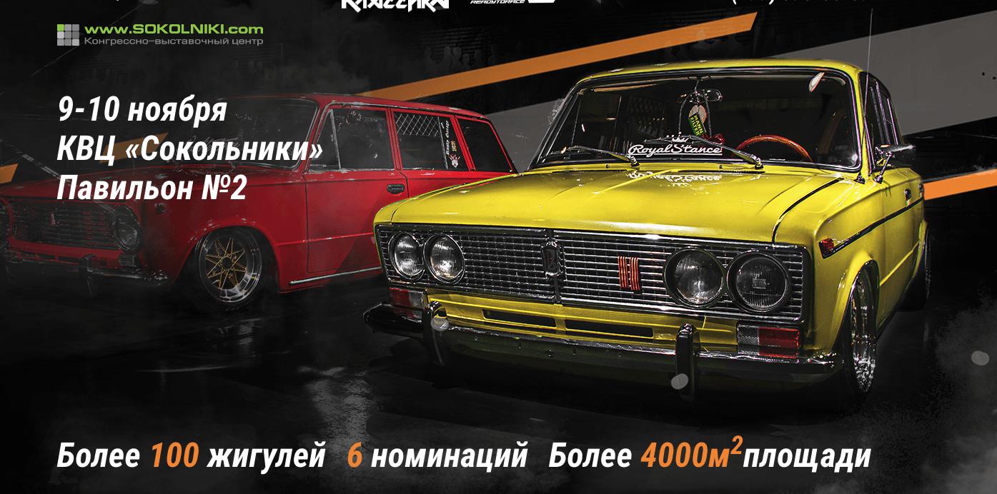 Выставка автомобильной культуры «Жигули Всегда» в Сокольниках. 1