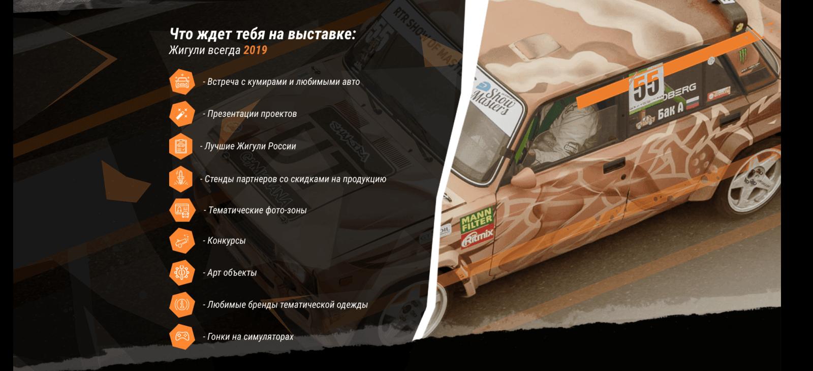 Выставка автомобильной культуры «Жигули Всегда» в Сокольниках. 2