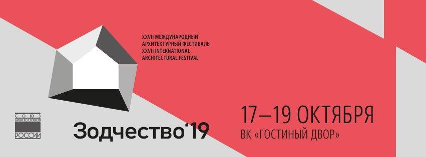 17 - 19 октября. Международный фестиваль «Зодчество» — событие национального масштаба с зарубежным участием 1