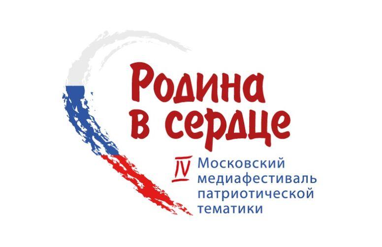 Впервые будет транслироваться медиа фестиваль «РОДИНА В СЕРДЦЕ»