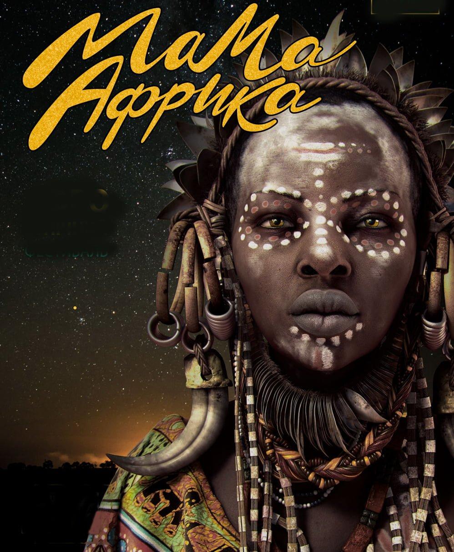 MAMA AFRICA - Фестиваль дружбы народов Африки и России 1