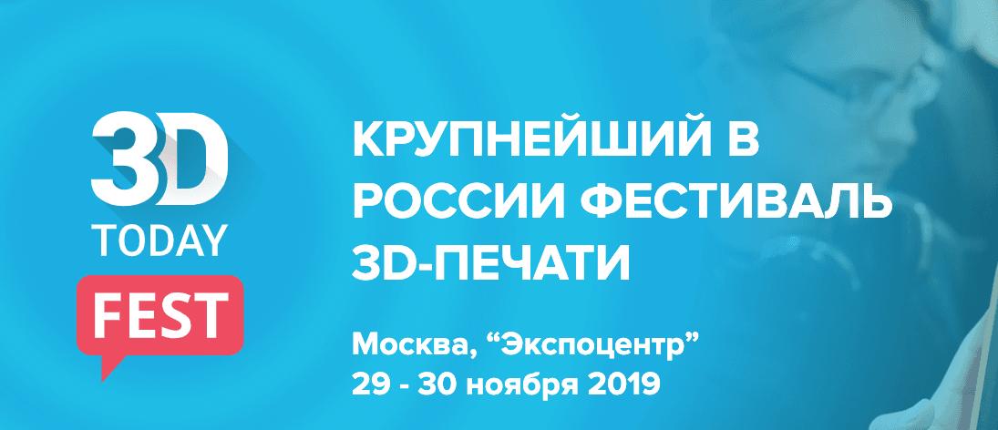 КРУПНЕЙШИЙ В РОССИИ ФЕСТИВАЛЬ 3D-ПЕЧАТИ
