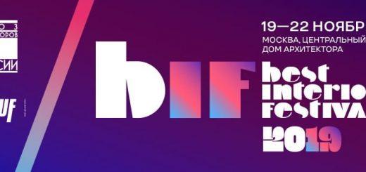 Best Interior Festival — всероссийский архитектурный фестиваль