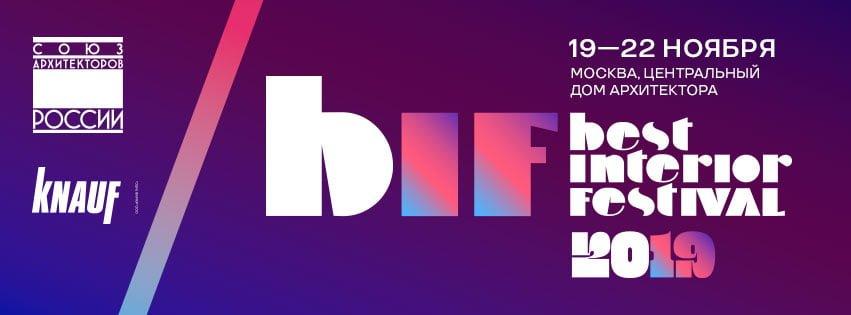 Best Interior Festival — всероссийский архитектурный фестиваль 1