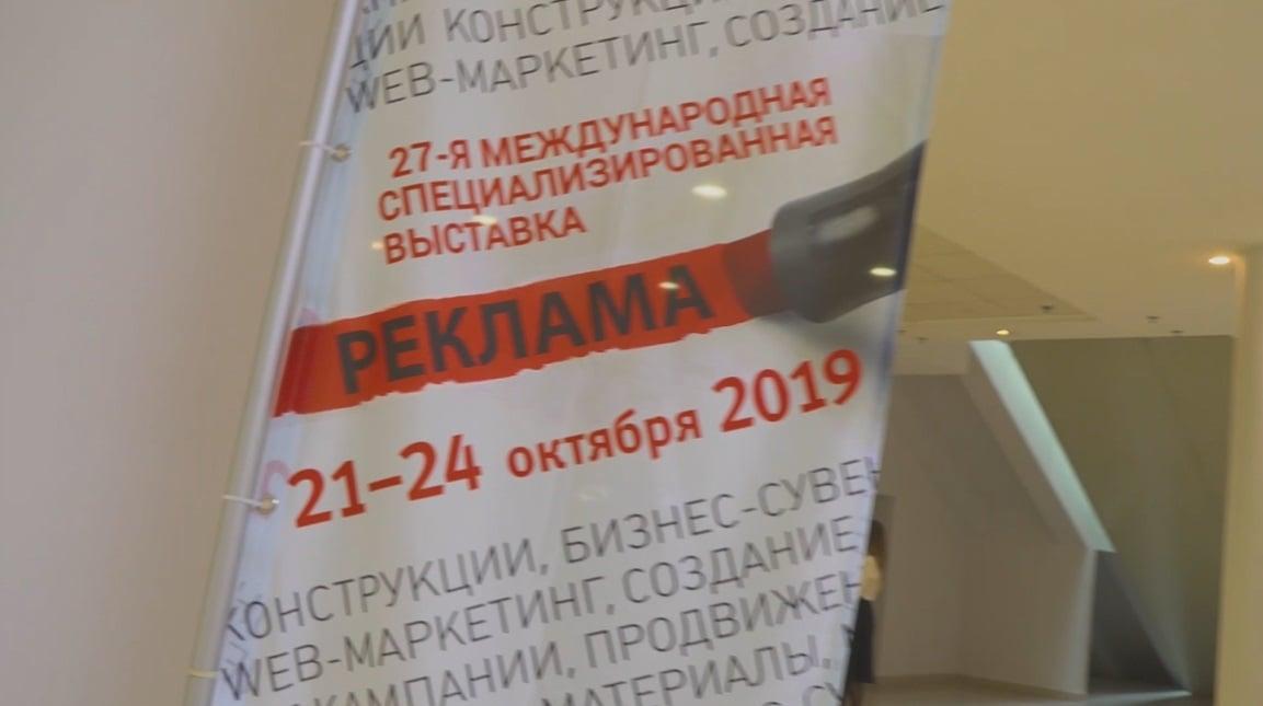 «РЕКЛАМА-2019» – международная выставка технологий и услуг для рекламной индустрии. 1