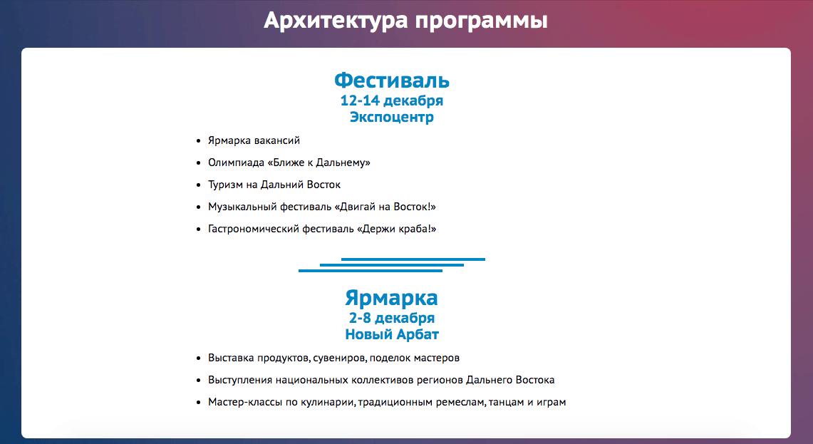 Дни Дальнего Востока в Москве 2