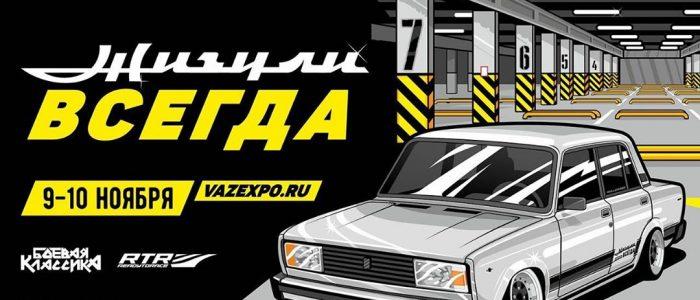Жигули-Всегда-КВЦ-Сокольники