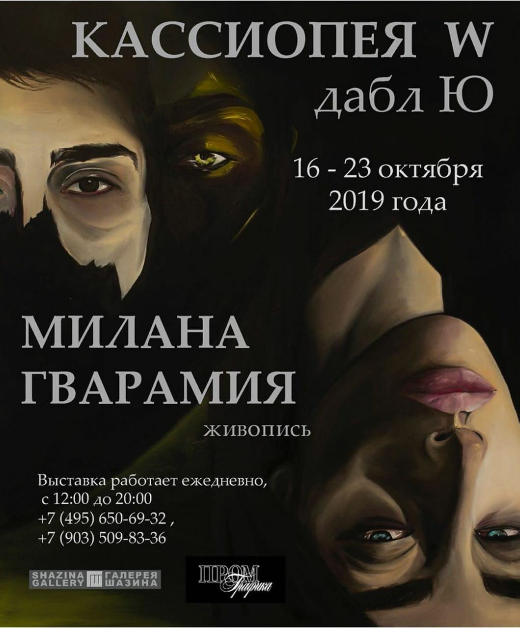 МИЛАНА ГВАРАМИЯ. Видео отчёт с выставки. 1