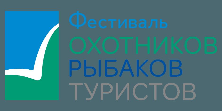 ФЕСТИВАЛЬ ОХОТНИКОВ, РЫБАКОВ, ТУРИСТОВ 1