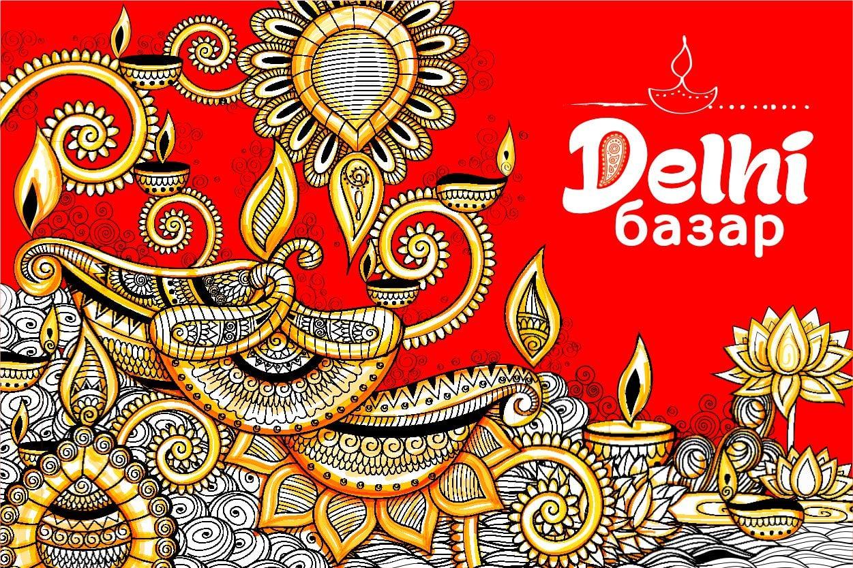 Частичка Индии в Москве: Delhi базар. ★ Видеообзор 1