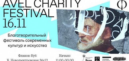 AVEL CHARITY FESTIVAL 🎬 Видеообзор