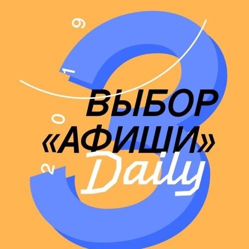 Афиша Daily