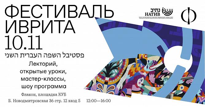 фестиваль иврита
