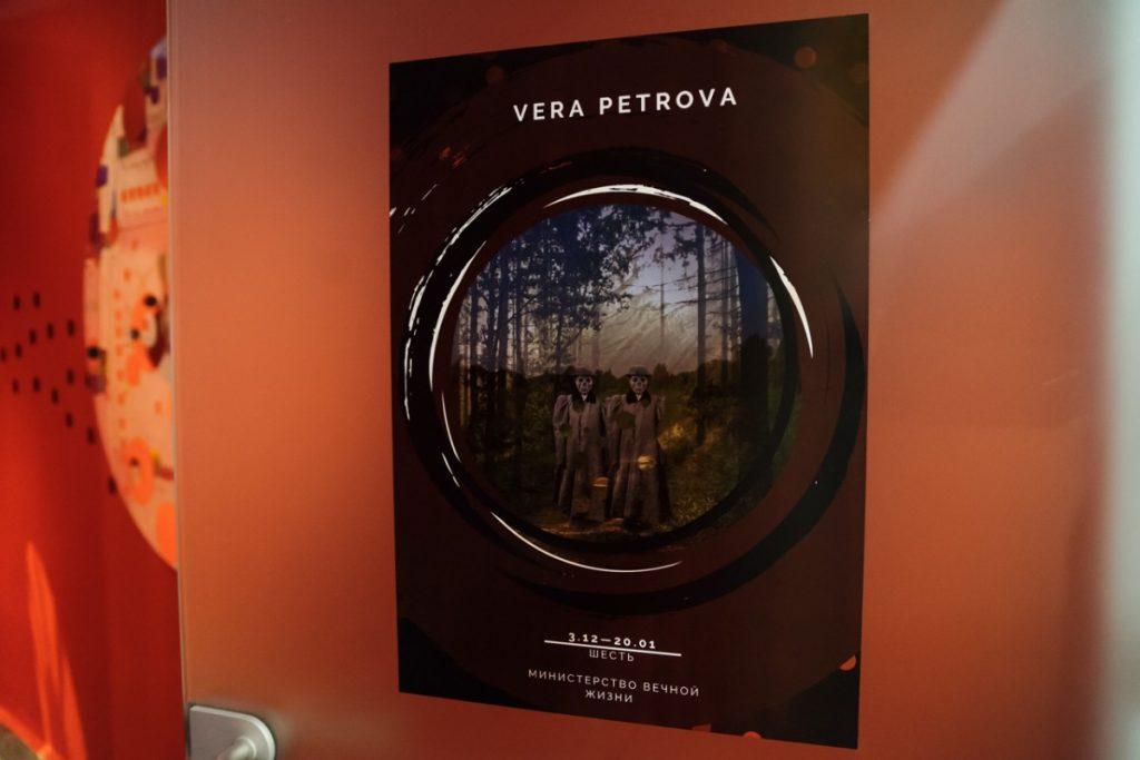 Выставка Веры Петровой