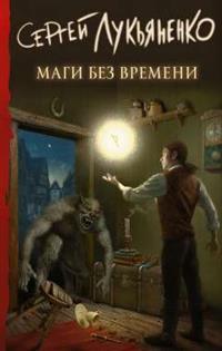Новый роман Сергея Лукьяненко