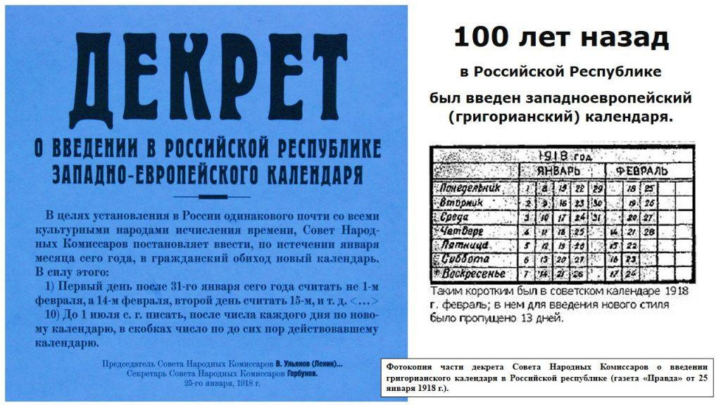 декрет 1918