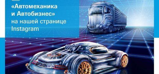 📹Прямой эфир: «Автомеханика и Автобизнес»