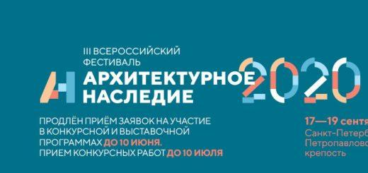 Союз архитекторов фестиваль