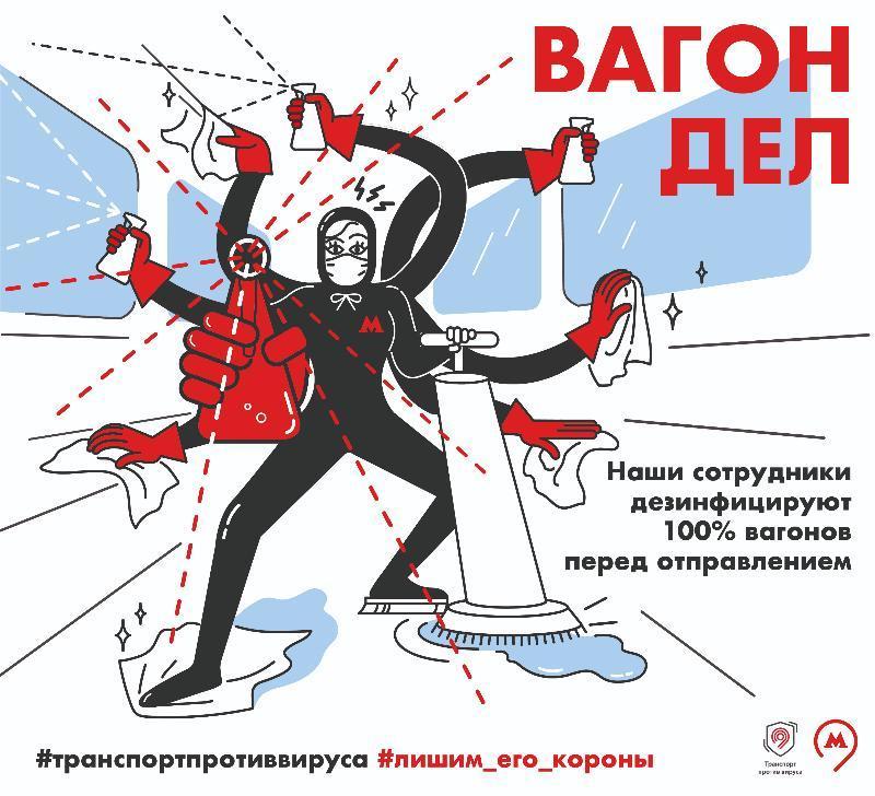 мосметрополитен плакаты вирус