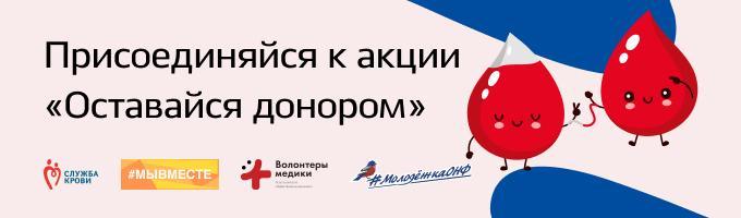 Присоединяйтесь к акции #ОставайсяДонором