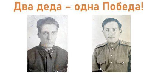 Фильм-рассказ Натальи Леоновой «Два деда одна победа!»