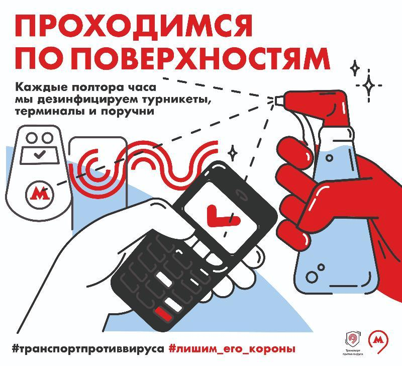 метро москва вирус