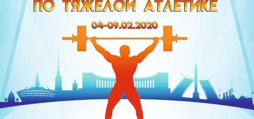 лого СПБ Кубок России