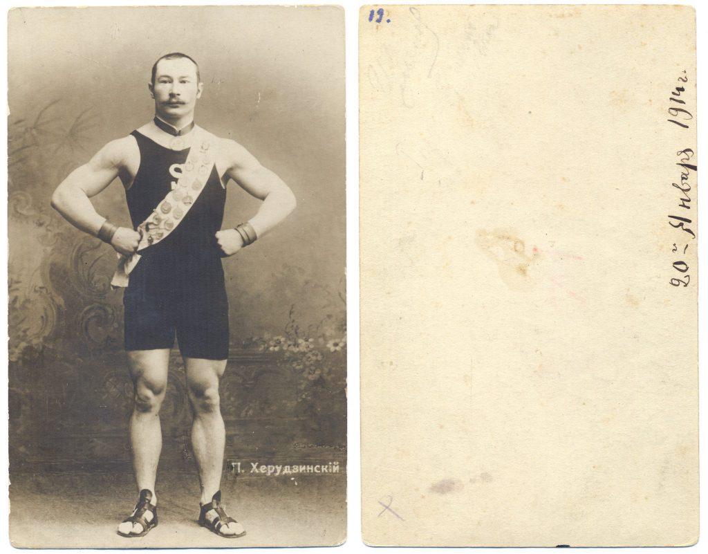 Пётр Херудзинский атлетика