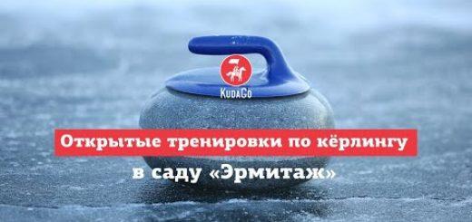 Москва спортивная: открытые тренировки по кёрлингу
